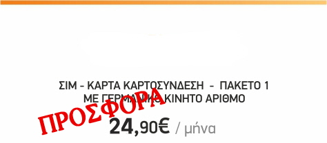 24 90 hellasphone prosfora 1