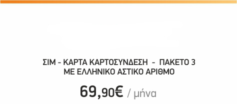 27 10 hellasphone 3 1