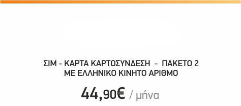 27 10 hellasphone 2 1